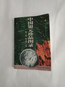 中国银元珍品图录 第二版 (包邮快递)