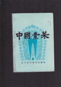 中国素菜卷一(川味)