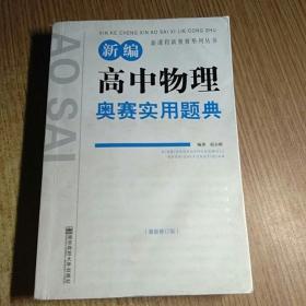 新课程新奥赛系列丛书:新编高中物理奥赛实用题典(最新修订版)