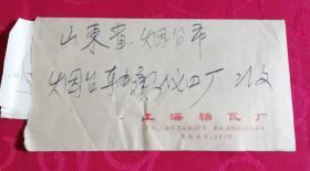 (DH1)1979.T.44实寄封(含信)