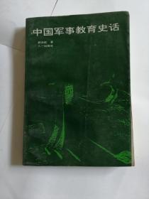 中国军事教育史话