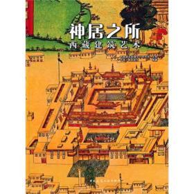 神居之所:西藏建筑艺术