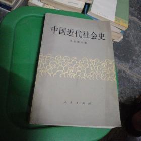 中国近代社会史