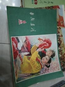 延安画刊1978.9