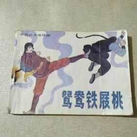 鸳鸯铁屐桃  连环画  84年一版一印
