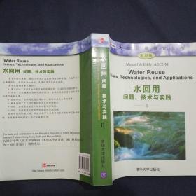 水回用:问题、技术与实践(下册)影印版 包快递