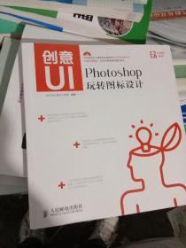 创意UI:Photoshop玩转图标设计
