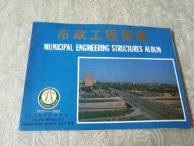 《市政工程图集(1955--1985)》16开本,品佳,一版一印,南4  2019.3.29
