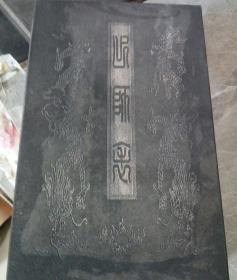 出师表   (瓷板雕刻书) 自鉴