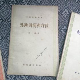 汉语知识讲话:处所、时间和方位