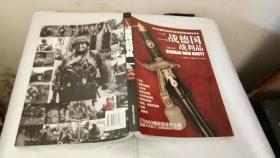 二战德国战利品:第三帝国军品收藏与鉴赏最具权威的参考书