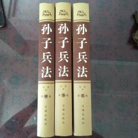 孙子兵法(2,3,4三本和售)