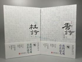 【正版现货】金圣叹选批唐诗六百首+金圣叹选批杜诗全两册