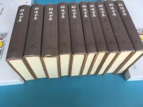 胡适全集 (44卷)精装版