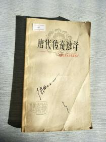 唐代传奇选译