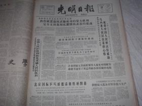 光明日报 1964年10月22日 内容提要 西哈努克亲王致电刘少奇主席热烈祝贺我核试验成功的伟大胜利。北京国际乒乓球邀请赛胜利闭幕。周恩来总理 贺龙副总理接见掺加邀请赛各国乒乓球队,并拍照合影。万福来文章 黄继光献身的一刻。1-4版