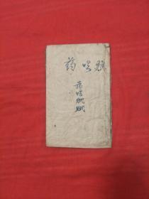药性赋(清或民国手抄本)