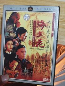DVD 海上花 导演: 侯孝贤 D5 国6