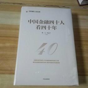 中国金融四十人看四十年(中国金融四十人论坛书系)
