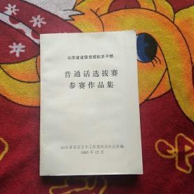 普通话选拔赛参赛作品集(山东省省级党政机关干部)实物拍照