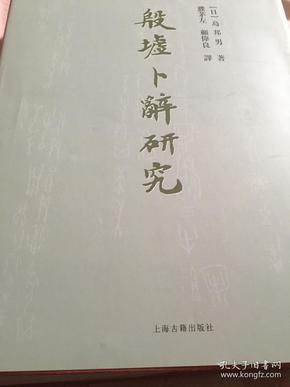 殷墟卜辞研究