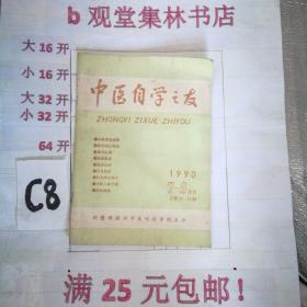 中医自学之友1990--7-8总57--58期---------满-25元包邮