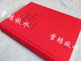 被遗忘的潍县集中营——不会被忘记的历史,潍坊已建纪念馆——已广为人知。