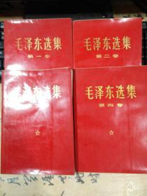 毛泽东选集1-4全
