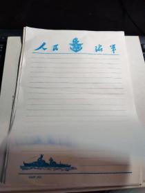 人民海军信纸。30张