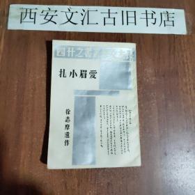 徐志摩遗作:爱眉小札【根据1936年影印版本】