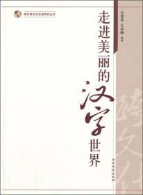 走进美丽的汉字世界