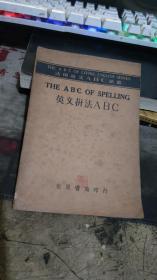 英文拼法ABC(民国)