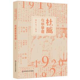 【正版】杜威在华学谱(杜威研究在中国系列)