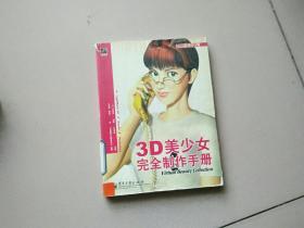 3D美少女完全制作手册