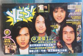 yes!杂志 F4周渝民封面,TWINS广州演唱会,steven自传连载,雪晴漫画《甲子园》连载