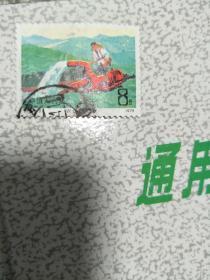 T13(5-3)农业机械化邮票1975年