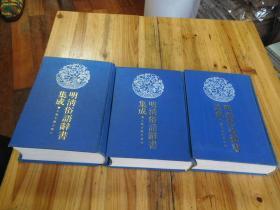 明清俗语辞书集成(全3册)精装 一版一印
