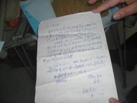 1972年浙大校长郑晓沧信札一通:写给王迅川的回信(背面用英语书写,无信封,永久包真)
