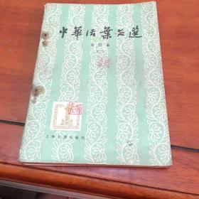 中华活叶文选合订本(第二版)