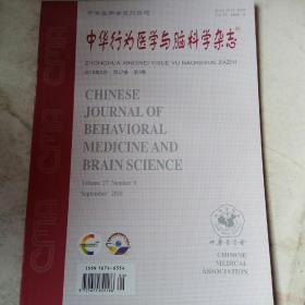 中华行为医学与脑科学杂志 2018年9月 第27卷 第9期 ISSN1674-6554二0一八年九月 第二十七卷 第九期  9771674655179