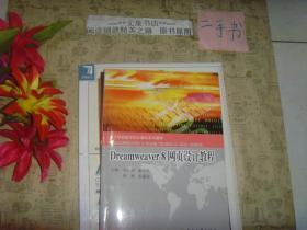 Dreamweaver8网页设计教程(带光盘)