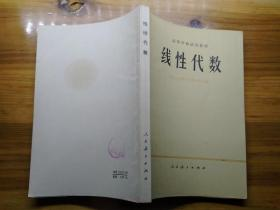 线性代数  【高等学校试用教材】