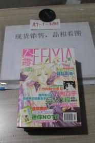 飛霞?2008試刊