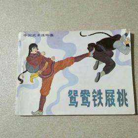 鸳鸯铁屐桃  连环画  84年一版一印  无笔迹无印章
