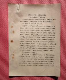 淮安豆制品厂《解放思想品种多认真负责质量好》材料