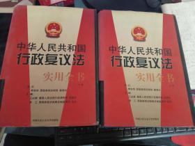 中华人民共和国行政复议法实用全书:上下卷全