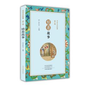 情恋故事/中华文史故事·第三辑