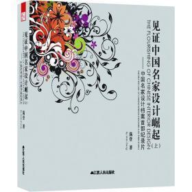见证中国名家设计崛起(上):中国名家设计档案首部纪录片