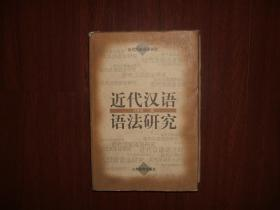 近代汉语语法研究【精装本】
