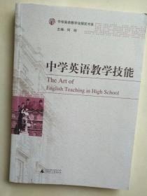 中学英语教学技能